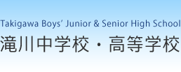 Takigawa Boys' Junior & Senior High School 滝川中学校・高等学校